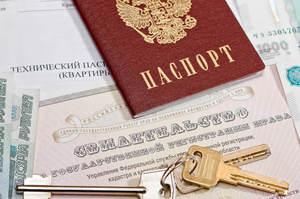Паспорт для вступления в наследства