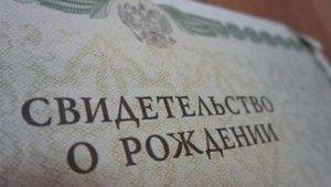 Воронеж где и как получить дубликат свидельства о браке рождения ребенка