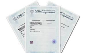 Можно ли получить или поменять полис ОМС в МФЦ, пошаговая инструкция