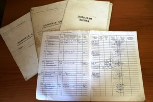 Получить выписку из домовой книги через портал Госуслуг
