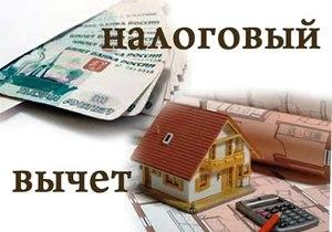 Как оформить налоговый вычет при покупке квартиры 2020 через мфц