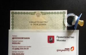 Свидетельство о рождении в мфц красноярск